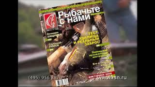 Все о рыбалке журнал