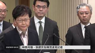 20190805 Carrie Lam, Matthew Cheung and Paul Chan meets the media | TMHK News Live