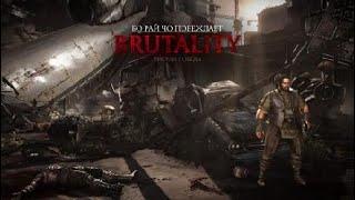 Mortal Kombat XL обзор на бруталити бо рай чо