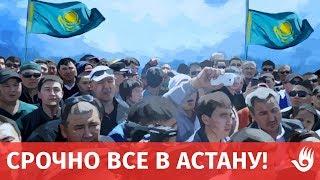 МЫ ВЫХОДИМ! СРОЧНО ВСЕ В АСТАНУ! / 1612