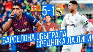 Барселона - Реал Мадрид 5:1 | Барса обыграла Средняка Ла Лиги | Вальверде vs Лопетеги