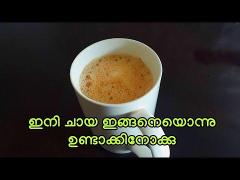 ഈ കിടിലം ചായ ഒന്ന് ഉണ്ടാക്കിനോക്കു/Kerala Special Tea/Kerala Style Tea/2019