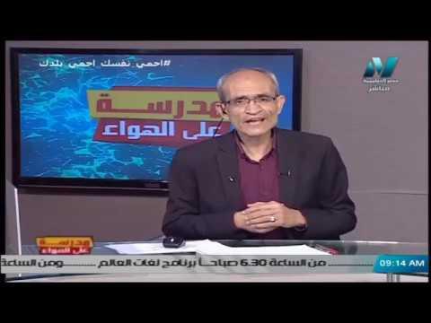 نصيحة الأستاذ / حسن محرم لطلاب الثانوية العامة