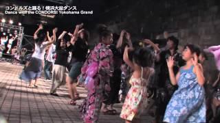 コンドルズと踊る!横浜大盆ダンス