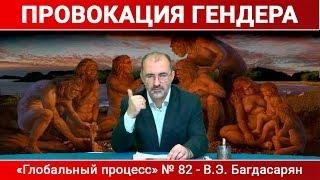 Провокация гендера — Вардан Багдасарян