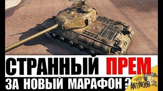 НОВЫЙ МАРАФОН ОТ WG? ЗАЧЕМ НУЖЕН ИС-2М в World of Tanks?