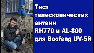 Тест антенн AL-800 и RH770 для Baofeng UV-5R