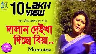 Dalan Deikha Dicho Biya । Momtaz [ দালান দেইখা দিছো বিয়া ] Bangla New Folk Song