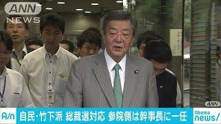自民党竹下派参院側は幹事長に総裁選の対応を一任18/08/07