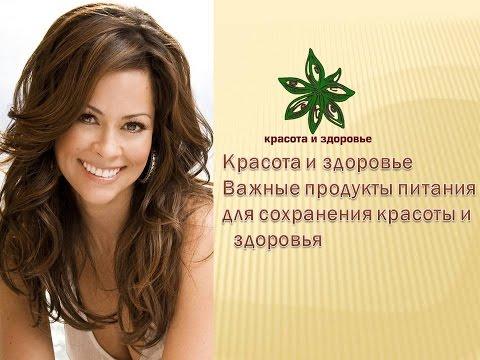 Красота и здоровье Важные продукты питания для сохранения красоты и здоровья