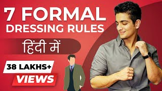 7 Rules For SMART Office Dressing | Formal clothing for Men in Hindi | BeerBiceps Hindi Fashion