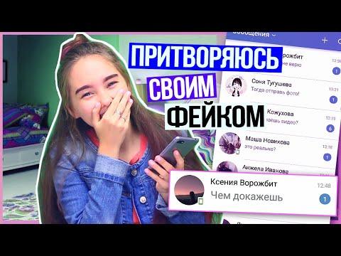 ПИШУ С ФЕЙКОВОЙ СТРАНИЦЫ 2 часть / ПРАНК НАД ПОДПИСЧИКАМИ