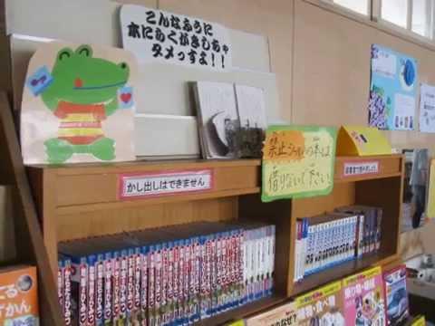 2013年6月の茨田北小学校の図書室