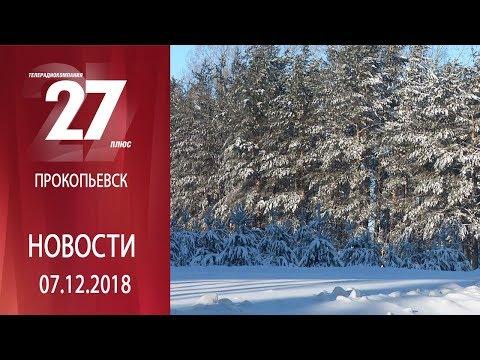 Новости Прокопьевска 07.12.2018