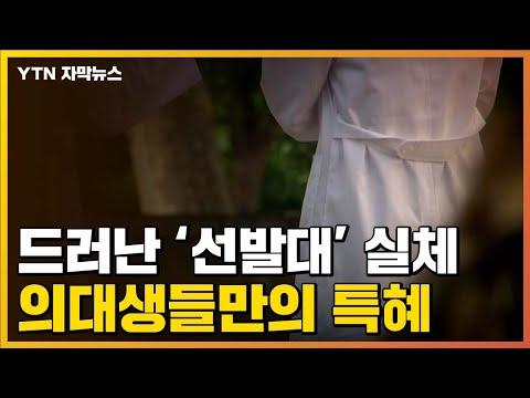 드러난 '선발대' 실체...의대생들만의 특혜
