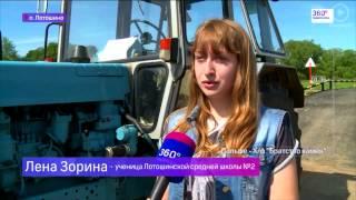 3 июня 2015 года, сюжет 360°tv «Трактористов со школьной скамьи выпускают в Лотошино».