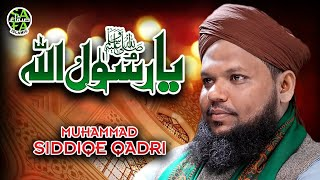 New Naat 2019 - Muhammad Siddiqe Qadri - Ya Rasool Allah - Official Video - Safa Islamic