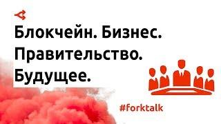 Дискуссионная панель на Ukrainian Blockchain Day: Государство и Биткоин