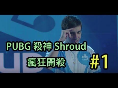 PUBG殺神Shroud瘋狂開殺 #1(中文字幕)