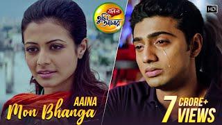 Aaina Mon Bhanga | Bolo Na Tumi Amar | Dev   - YouTube