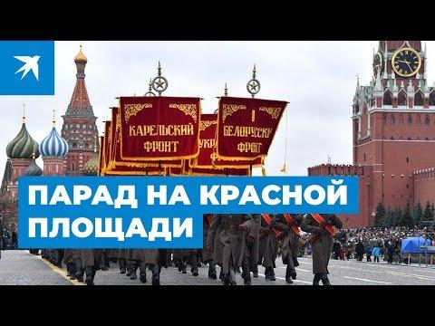 Парад 7 ноября 2018 года на Красной площади: марш в честь годовщины парада 1941 года онлайн видео