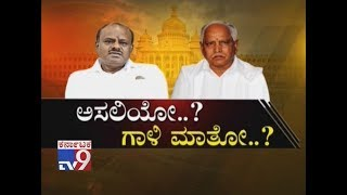 `Asaliyo Gaali Maatho': BJP Planning To Form Govt In K'taka, CM Kumaraswamy Calls it as Rumors