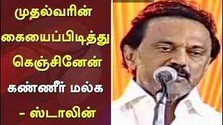 திமுக செயற்குழு கூட்டம்: ஸ்டாலின் கண்ணீர் மல்க பேச்சு | MK Stalin Full Speech at DMK Executive Meet