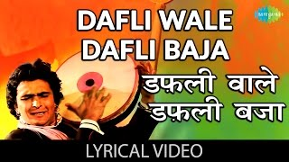 Dafli Wale Dafli Baja With S डफली वाले डफली बज  Sargam  Rishi Kapoor  Jaya