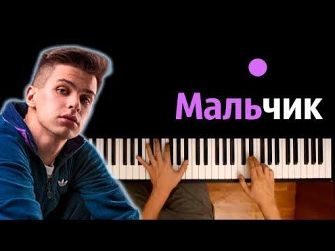 ФОГЕЛЬ - Мальчик ● караоке   PIANO_KARAOKE ● ᴴᴰ + НОТЫ & MIDI
