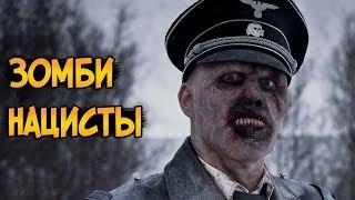 Зомби Нацисты из фильмов Операция Мертвый Снег и Операция Мертвый Снег 2