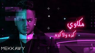 اغاني طرب MP3 Mekkawy - Keda Wala Keda | Lyrics Video - 2020 | مكاوى كده ولا كده تحميل MP3