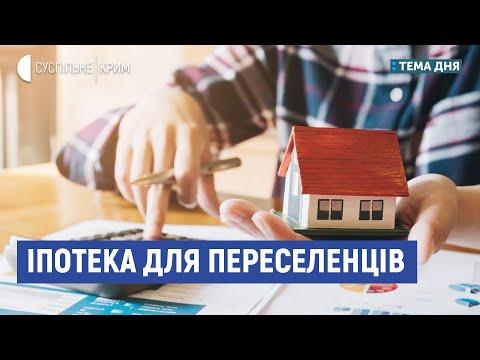 Іпотека для переселенців під 3% | Тема дня | Руслан Калінін