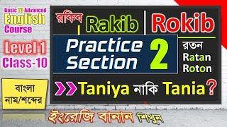 Practice Section 2 | বাংলা নামের ইংরেজি বানান | Level-1 Class-10 | Basic To Advanced English Course