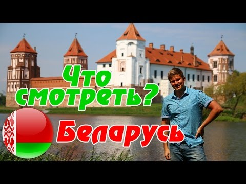 Белоруссия - Минск. Первый раз. Что посмотреть? Мирский замок.