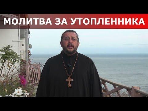 Молитва за утопленника. Священник Игорь Сильченков