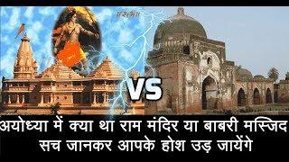 Ram Mandir VS Babri Masjid Mysterious Proof of Ram Temple in Ayodhya राम मंदिर के रहस्यमयी सबूत