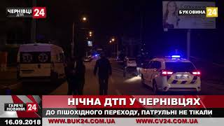 Нічне ДТП у Чернівцях: машина патрульної поліції збила насмерть чоловіка