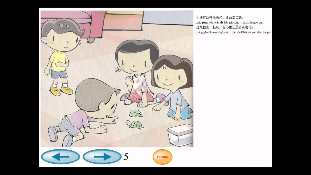 Audio Mandarin Chiese Books for Kids - Making Friends 普通话语音书 - 交朋友