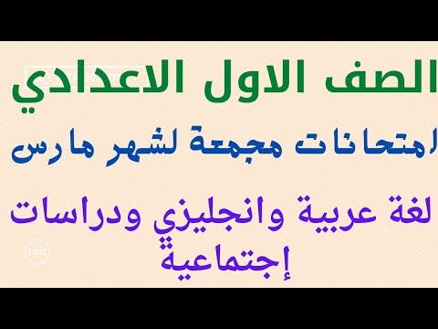 talb online طالب اون لاين ليلة امتحان اولي اعدادي امتحانات مجمعة لشهر مارس  مستر/ محمد الشريف
