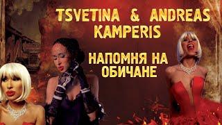 Tsvetina & Andreas Kamperis - Napomnya na obichane/ Цветина и Андреас Камперис - Напомня на обичане