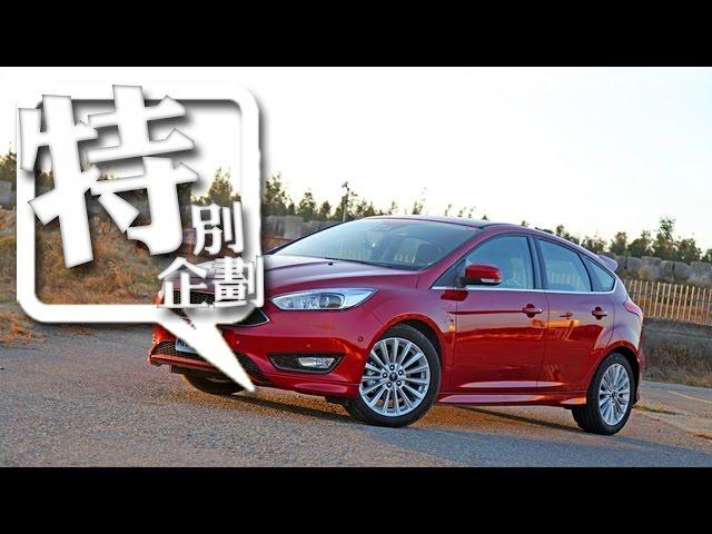 20151228 智慧科技,愜意駕馭! Ford New Focus