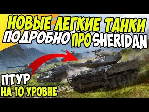 Sheridan WoT Blitz / Sheridan Gameplay