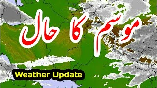 Weather News || موسم کا حال || Weather Update Today || Weather Report