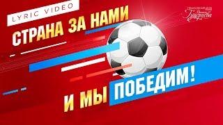 Звезды Российской эстрады - Страна за нами, и мы победим (Lyric Video)