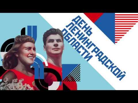 С Днём рождения, Ленинградская область!