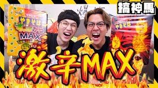 【激辛MAX】超沖擊!辣味peyoung泡麵!やきそば!