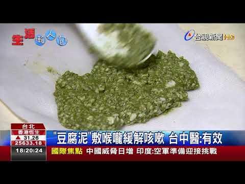 韓中醫秘方碎豆腐拌麵粉成退燒涼方
