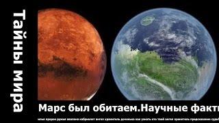 Марс был обитаем Научные факты и доказательства.. русские сенсации сердце рамзана кадырова.