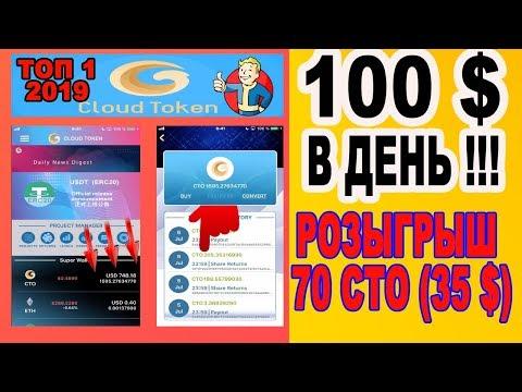 100 $ В ДЕНЬ !!! ОТ CLOUD TOKEN - ТОП 1 ПРОЕКТ В 2019 / РОЗЫГРЫШ 70 СТО ( 35 $ )