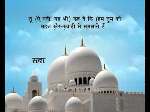 सुरा सूरत् सबा<br>(सूरत् सबा) - शेख़ / मुहम्मद अल-मिनशावी -